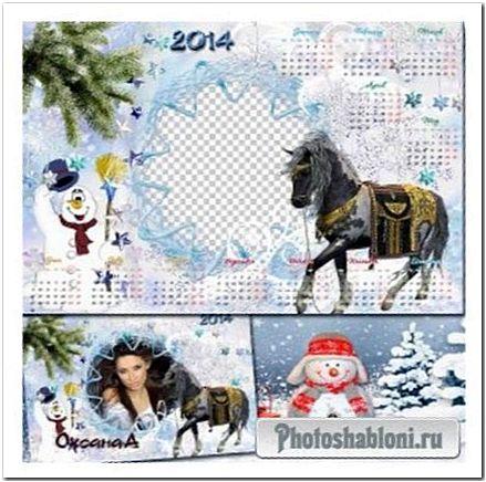 Календарь и фоторамка на 2014 год - Пусть в год лошади всем повезёт
