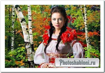 Женский шаблон для фотошопа - Девушка в национальном костюме на фоне природы