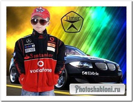Детский шаблон для фотошопа - Автогонщик