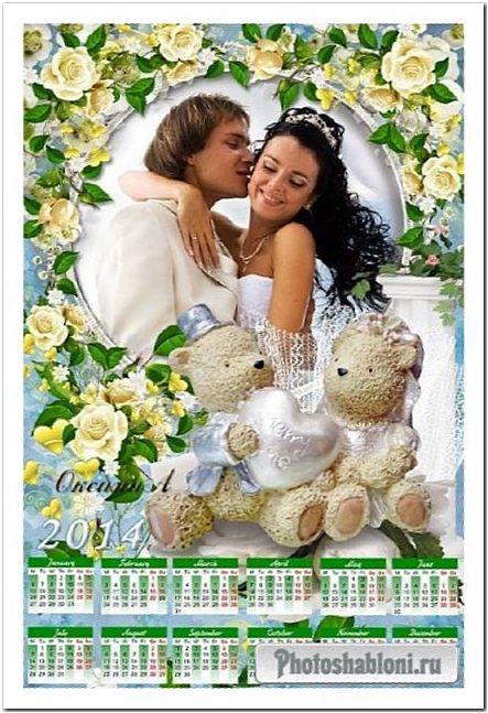Календарь на 2014 и 2013 год - Свадебный вальс