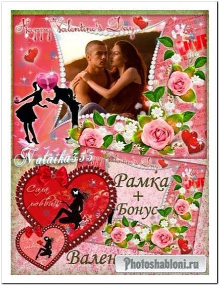 Рамка для романтического фото - Мы с тобой лишь два влюбленных сердца