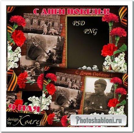Праздничная рамка для фото - День Победы, 9 Мая, военный архив