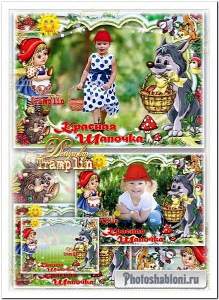 Детская рамка для фото - Красная Шапочка и серый волк