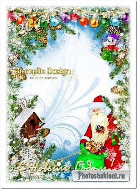 Новогодняя рамка - Дед мороз и птички
