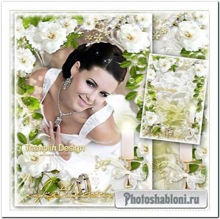 Свадебная рамка для фото - Счастья вам, Молодожены