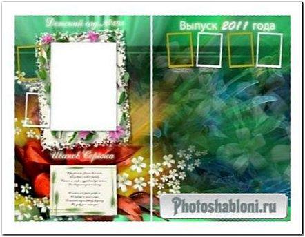 Виньетка для фотошоп - Цветочная для детского сада