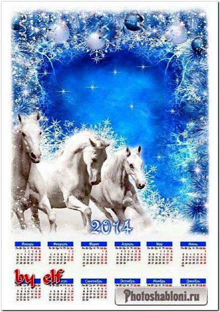 Календарь 2014 - Раздается стук копыт - это Лошадь в гости мчит