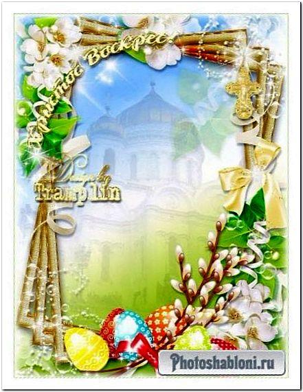 Поздравительная рамка для фото - Пасха Святая