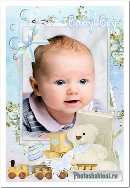 Детская рамка - Драгоценный малыш