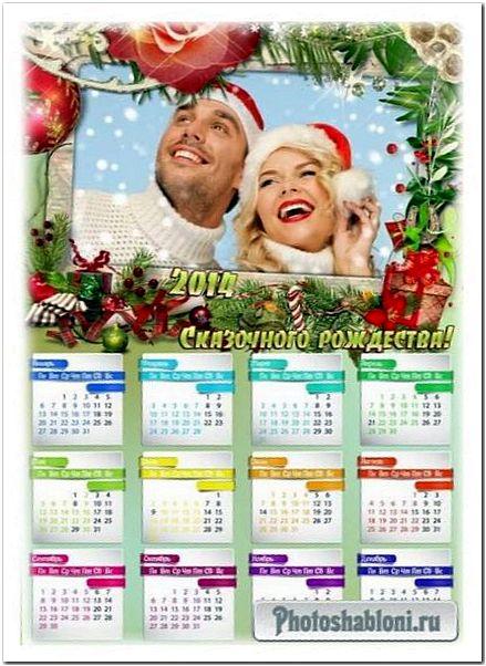 Праздничный яркий календарь на 2014 с рамкой для фото - Сказочного рождества