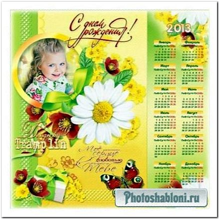 Открытка-рамка с календарем - С Днем Рождения