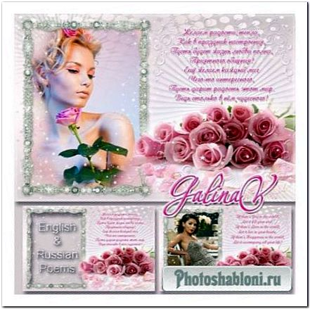 Поздравительная рамка-открытка - Розовые розы в День рождения
