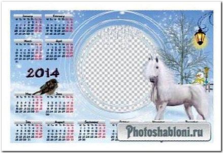 Зимний календарь на 2014 год - Лошадка и воробей