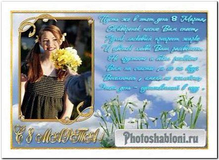 Праздичная рамка открытка к 8 Марта - Поздравительные стихи милым женщинам