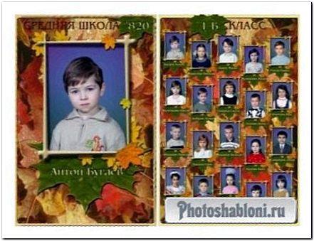 Виньетка для фотошоп - Осенние листья