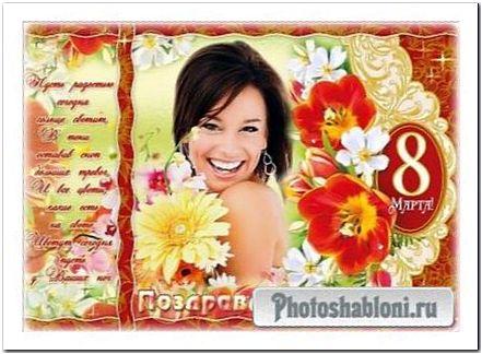 Праздничная рамка на 8 марта - С международным женским днем