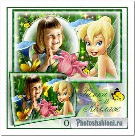 Детская фоторамка - Солнечная полянка