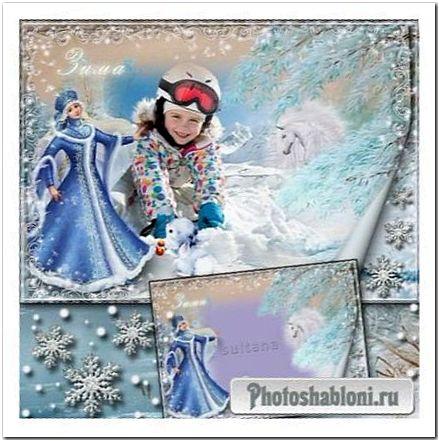 Детская зимняя фоторамка - Снегурочка