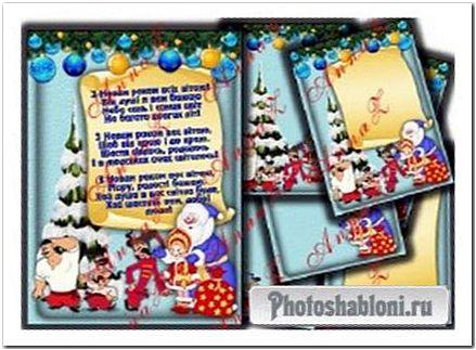 Плакат-листівка привітання з Новим роком + фони-шаблони