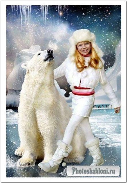 Детский фотошаблон - Девочка с белым медведем