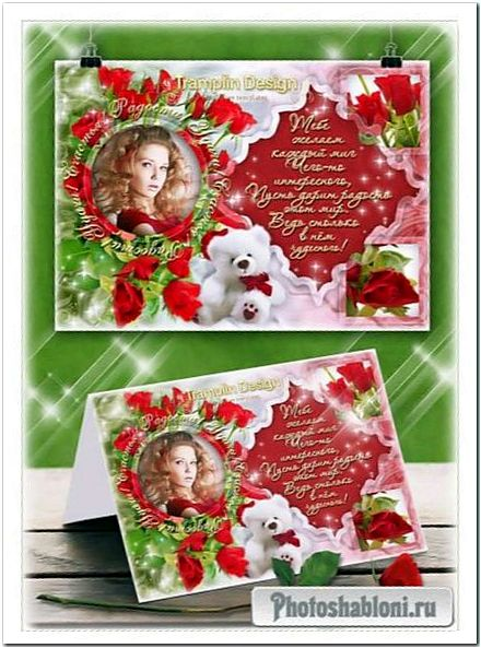Поздравительная открытка рамка - Пусть дарит радость этот мир