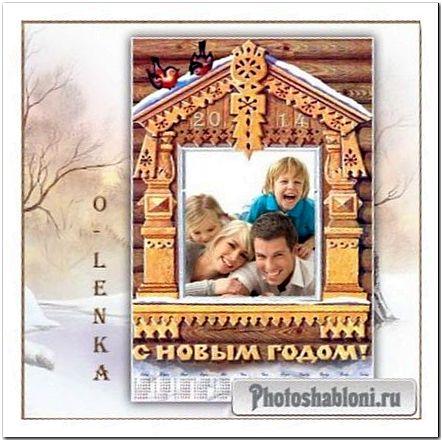 Фоторамка календарь - В ожидании праздника