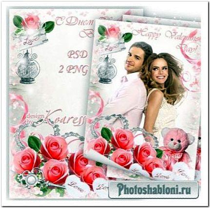 Рамка для фото к Дню святого Валентина с розовыми розами, сердечками, подарками