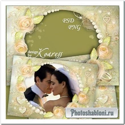 Рамка для свадебных роматических фото - Ты мое нежное счастье
