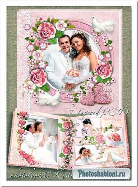Свадебная фотокнига с нежными розовыми цветами для фотошопа - Нежность и Любовь