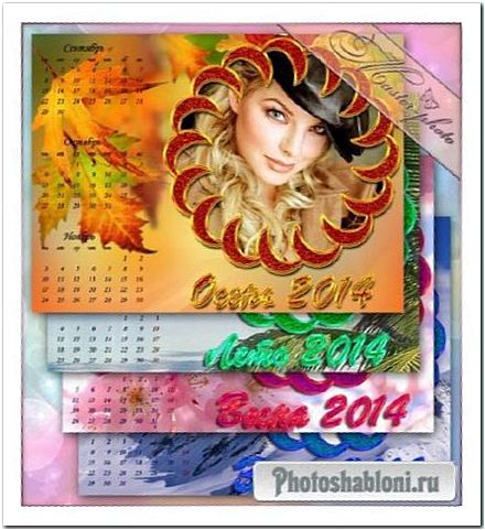 Набор календарь-рамка для photoshop - 2014 год