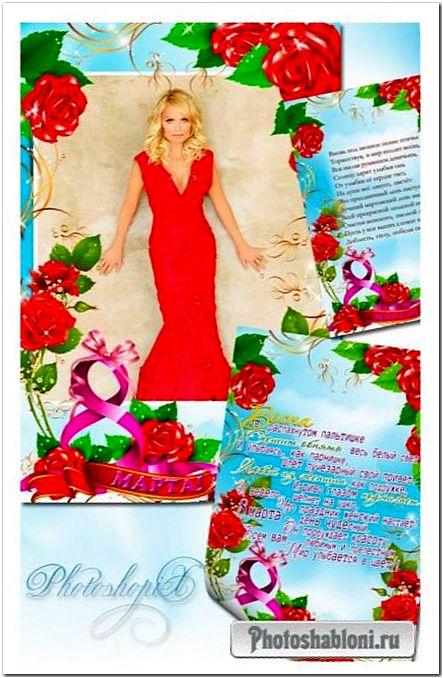 Праздничная рамка и открытка к 8 Марта - Красные розы для милых женщин