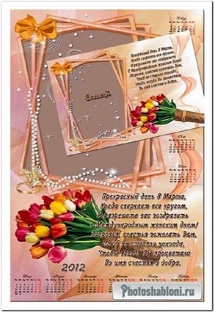 Набор из календаря и рамочки - Пускай сбываются мечты в прекрасный день 8 марта