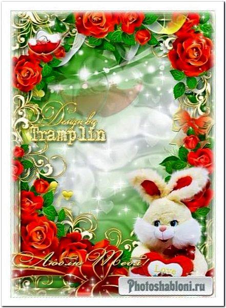 Рамка для влюбленных - Красные розы и белый плюшевый зайчик