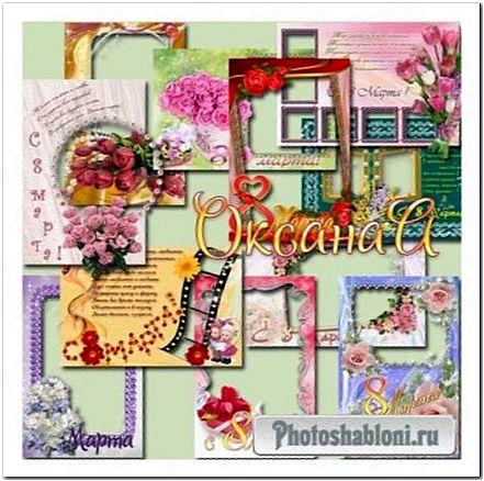 Набор 11 рамочек на 8 марта с цветами - Спешим поздравить с праздником весны