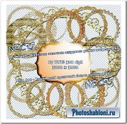 Круглые золотые ажурные рамки вырезы PNG