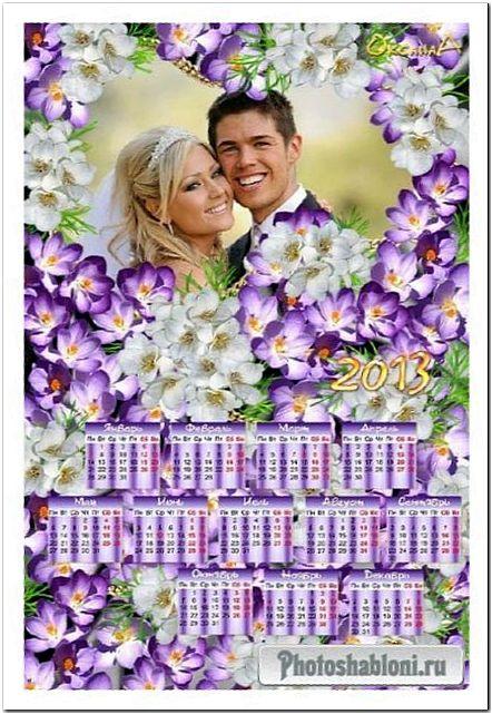 Календарь с фото на 2013 год - С наступлением весны