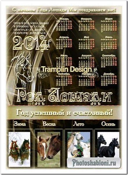 Календарь золотой или в стиле эффекта Боке - Год лошади