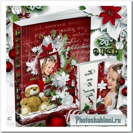 Рождественский фотоальбом - Магия зимнего праздника