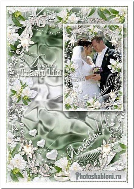 Свадебная рамка для молодоженов - Бриллиантовые украшения, обручальные кольца, белые цветы