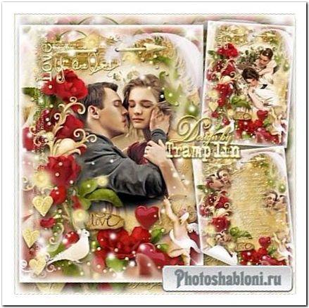 Фоторамка открытка для Влюбленных с розами в винтажном стиле
