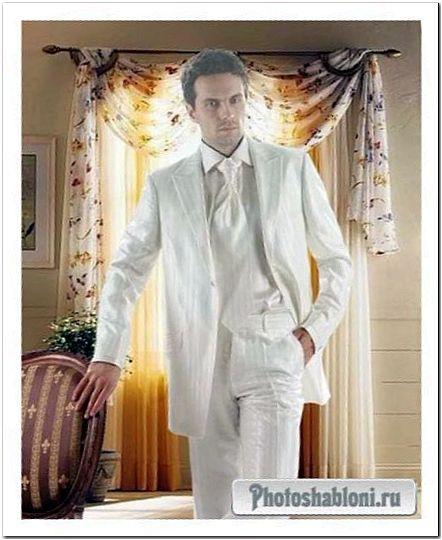 Мужской шаблон для фотмонтажа - Мужчина в белом костюме на фоне интерьера комнаты