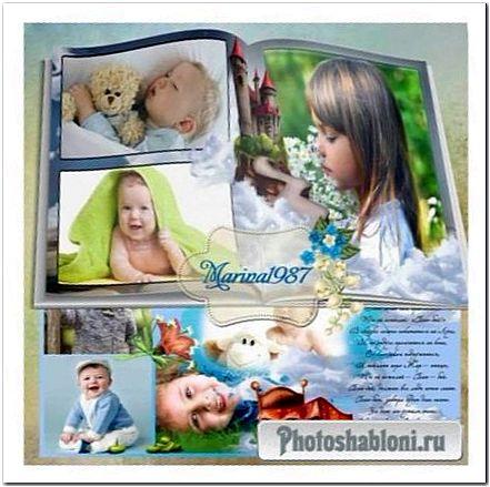 Фотокнига для детей - Волшебный замок в облаках