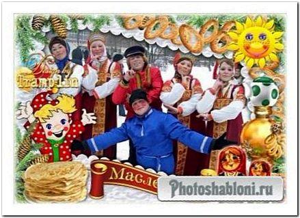 Весенняя праздничная фоторамка - Масленица, пироги, матрешки, булики и самовар