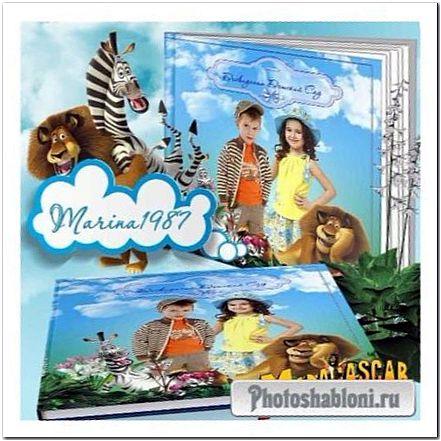 Детская выпускная фотокнига для детского сада - Мадагаскар