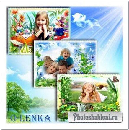 Фоторамки - Солнышко яркое, травка зеленая
