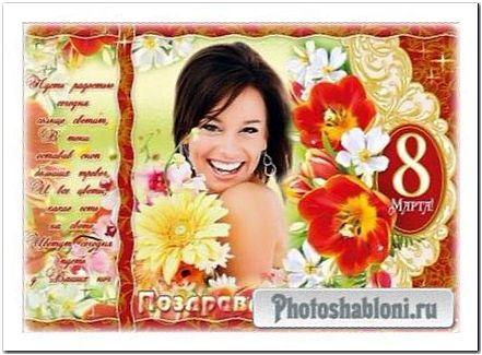 Праздничная рамка на 8 марта поздравление со стихами - С международным женским днем