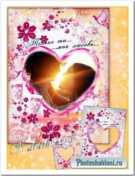 Рамка для романтического фото - Розовое сердце, цветы и голуби