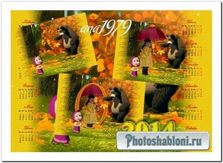 Календарь на 2014 год - Осенний лес