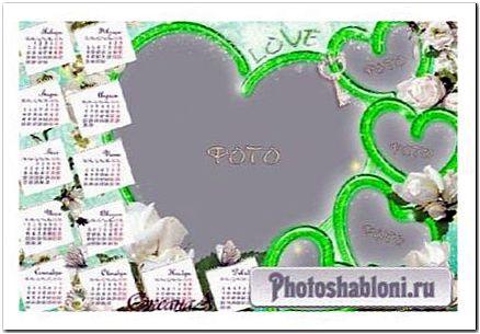 Свадебный календарь на 2013 год с вырезами в виде сердец - Я буду носить тебя на руках