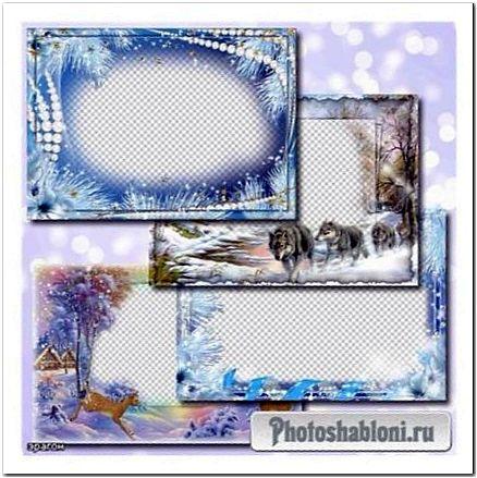 Зимние рамки для фотошопа - Красота природы